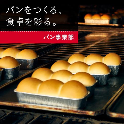 パン事業部