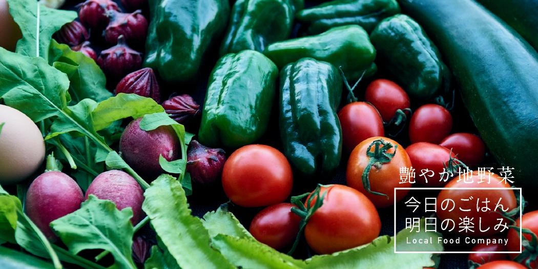 艶やか地野菜