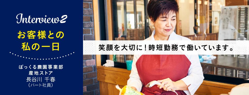 『Interview2 お客様との 私の1日』ぽっくる農園事業部 産地ストア 長谷川千春(パート社員)