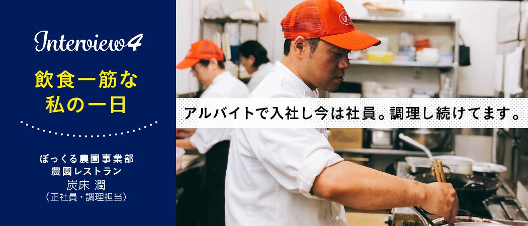 『Interview4 飲食一筋な私の1日』ぽっくる農園事業部 農園レストラン 炭床潤(正社員・調理担当)