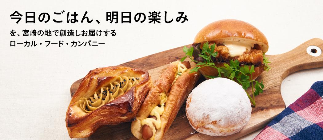 「今日のごはん、明日の楽しみ」を、宮崎の地で創造しお届けするローカル・フード・カンパニー