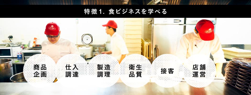 特徴1.食ビジネスを学べる