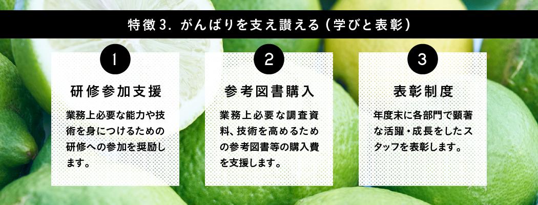 特徴3.がんばりを支え讃える(学びと表彰)